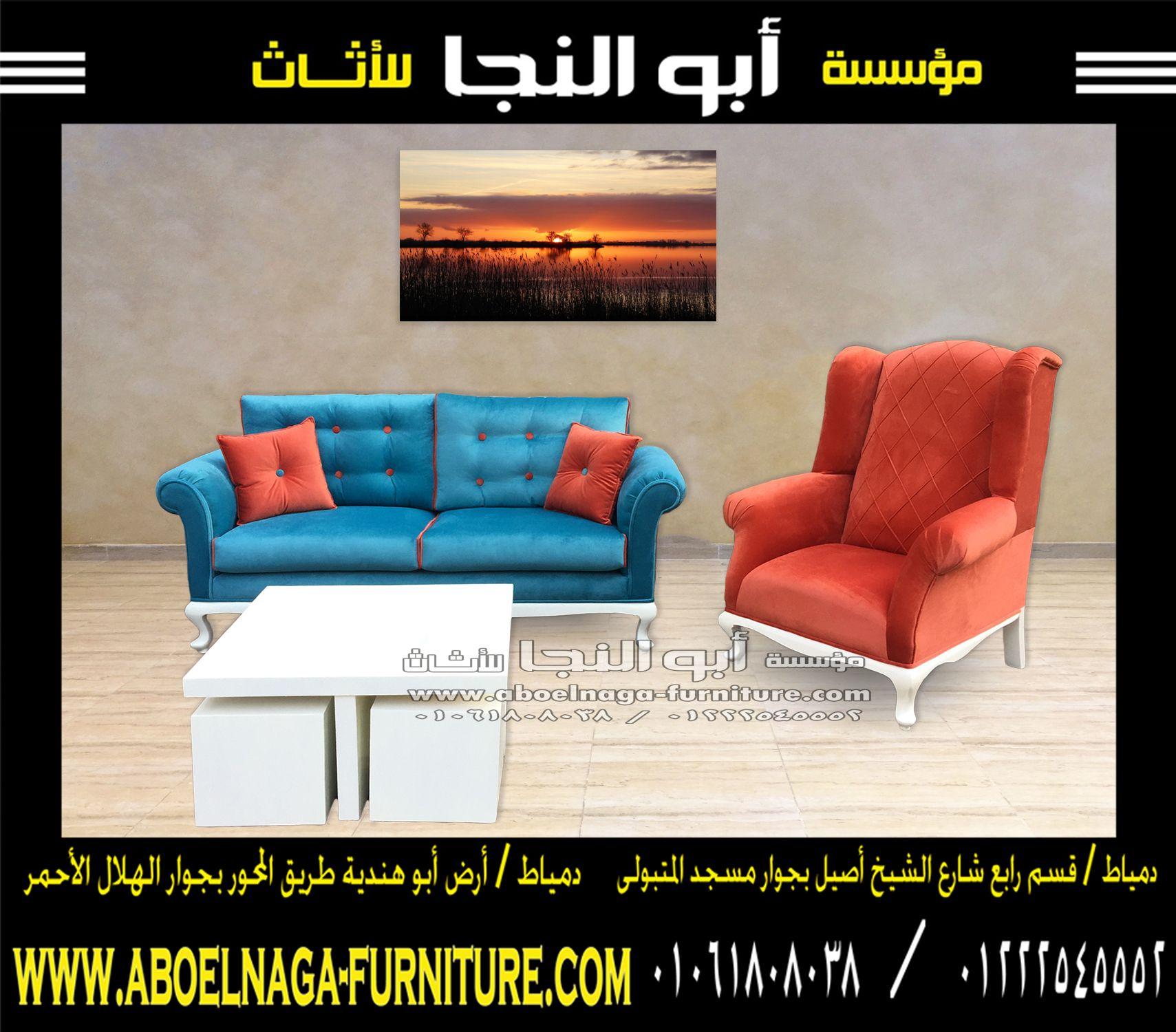 يعتبر اللون البرتقالي بحسب العديد من الدراسات من الألوان التي تترك أثرا وسحرا إيجابيا في النفس والروح فضلا عن أنه يمتلك قدرة فا Home Decor Decor Furniture