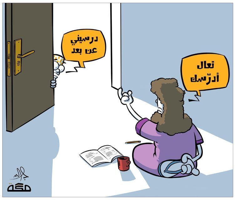 التعليم عن بعد كاريكاتير صحيفة مكة Cartoon Watercolor Wallpaper Iphone Black Wallpaper Iphone Arabic Funny