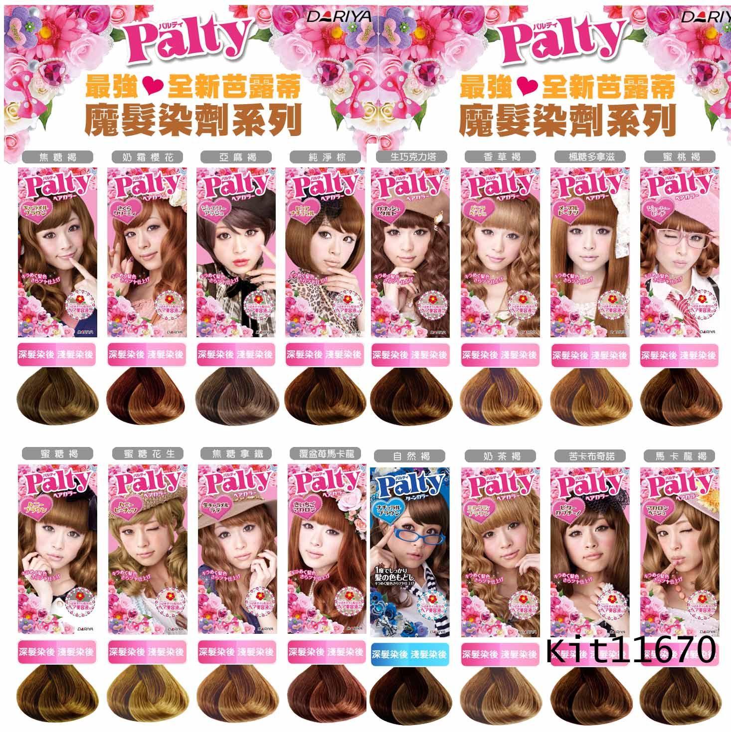 Korea Hair Dye Brands Supplieranufacturers At Alibaba Com