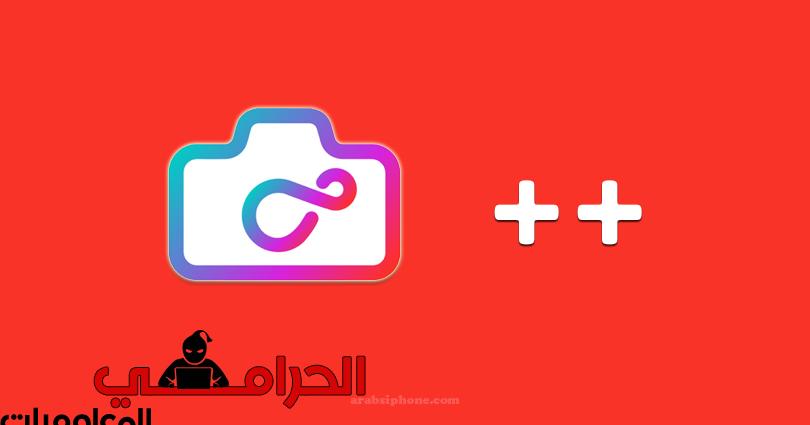 Infltr انفلتر برو مفتوح المزايا لكل من يبحث عن برنامج انفلتر برو مفتوح المزايا والفلاتر بدون اشتراك مادي من خلال موقعنا ايفون العرب و Gaming Logos Logos Games