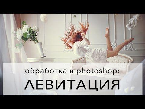 Как сделать эффект левитации/полета в фотошопе?