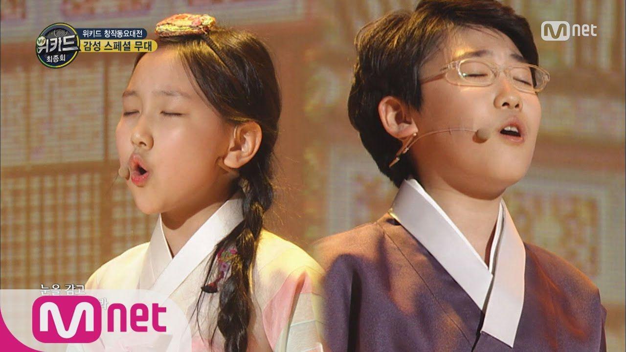 [WE KID] Pansori Kid Singers! Hong Eui Hyun&Park Ye Eum, As I Live(Seopy...