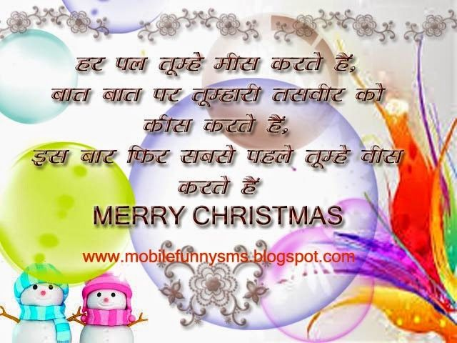 Mobile Funny Sms Christmas Greetings Message