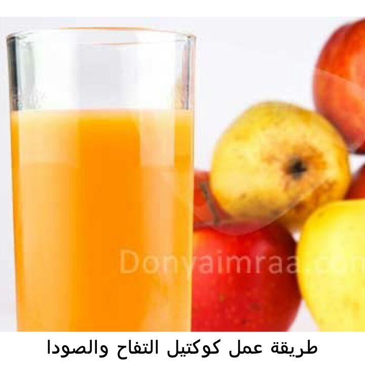 المقادير 8 ثمرة تفاح يفضل الأخضر 2 كوب كبير صودا خالية النكهة 2 كوب كبير عصير ليمون أوراق نعناع وشرائح ليمون للتزيين الطريقة قشري ال Fruit Sweet Food