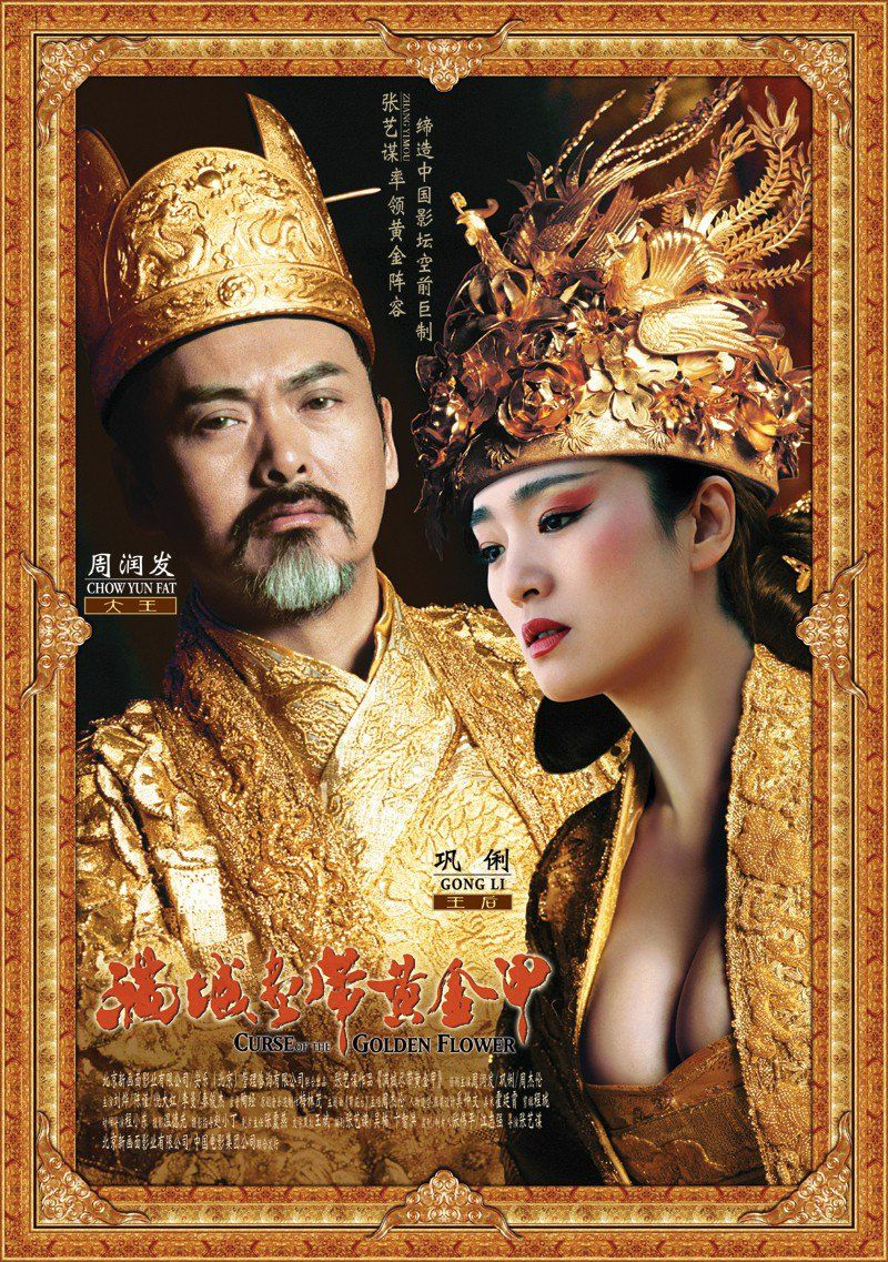 Curse of the Golden Flower Costume designed by Yee Chung