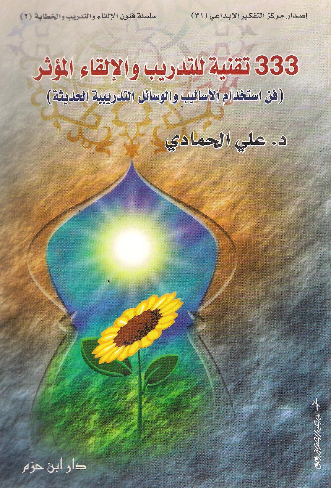 333تقنية للتدريب والإلقاء المؤثر Management Books Arabic Books Book Lovers
