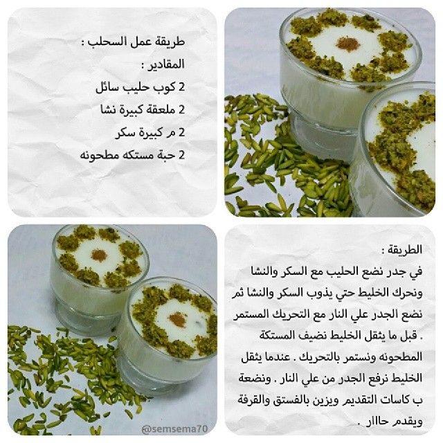 طريقة عمل السحلب المقادير 2 كوب حليب سائل 2 ملعقة كبيرة نشا 2 م كبيرة سكر 2 حبة مستكه مطحونه الطريقة في جدر نضع Yummy Food Dessert Food Arabic Food