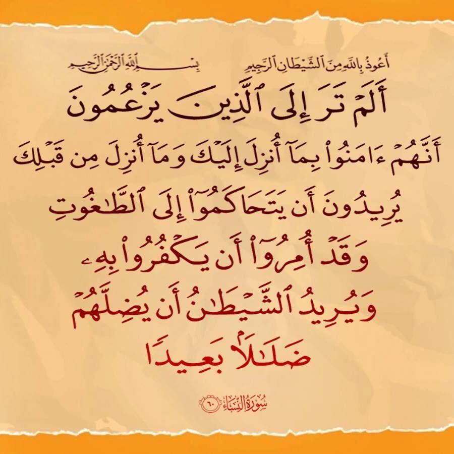 ٦٠ النساء Quran Verses Verses Quran