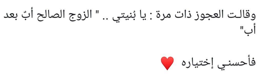 ربي اجعل لي من أحب زوجا صالحا لي واجعلني زوجة صالحة له يا رب Islam Facts Quotations Words