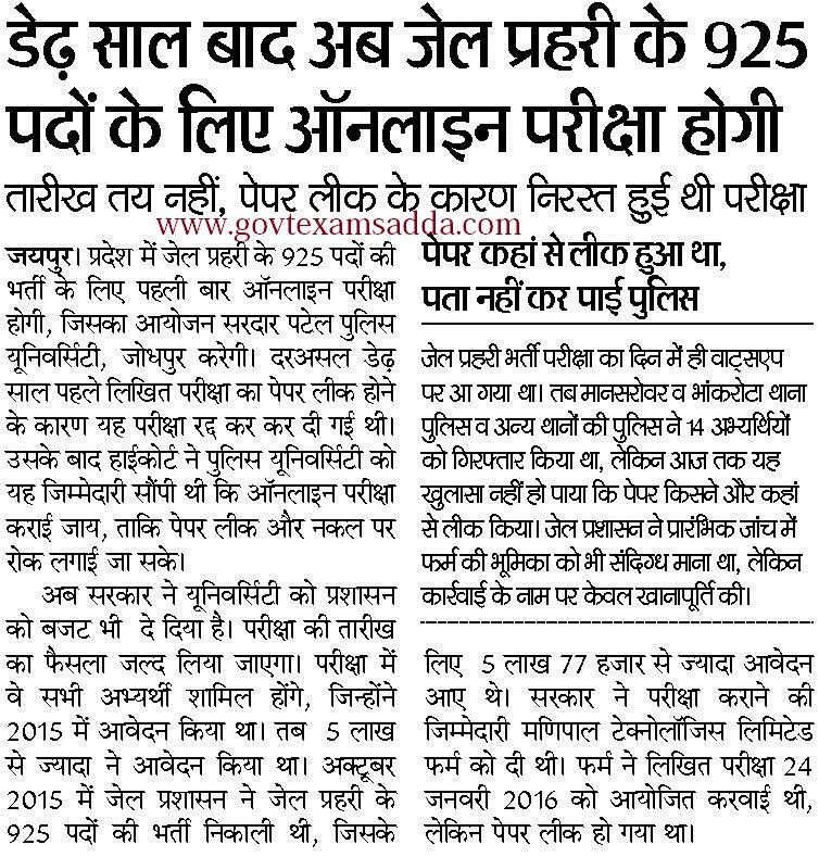 Rajasthan Jail Prahari Admit Card 2018, री एग्जाम एडमिट