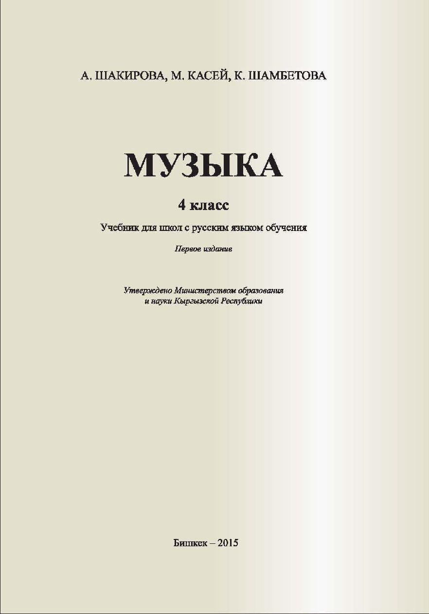Русский язык 5 класс шакирова