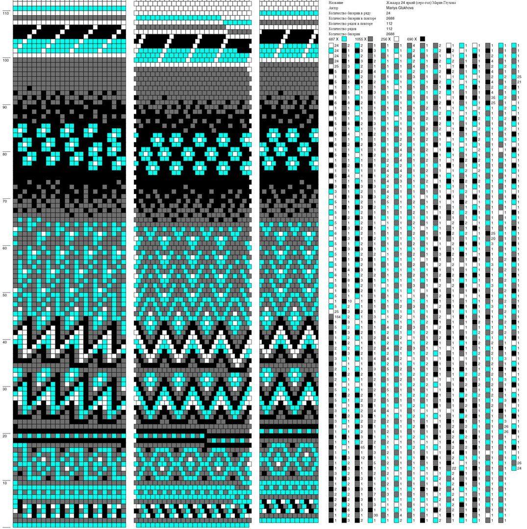 схемы жгутов из бисера крючком от марии глуховой Schlauchkette