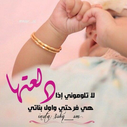 Pin By Arwa Beauty On My Lōvely And Brilliant Daughter امورتي الحلوه Baby Words Baby Bear Baby Shower Baby Boy Cards