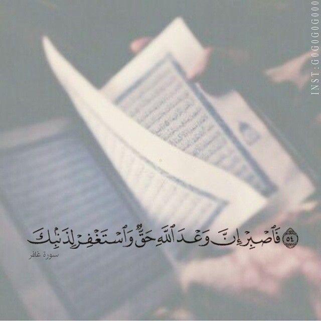 حنيني إلى الجنة On Instagram ياربي إني أستغفرك لذنبي ولذنوب والداي وجميع المسلمين والمسلمات تصميمي فديو تملبر تم Quran Verses Quran Islam