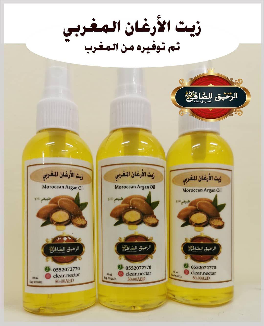 اعلان زيت الأرغان المغربي طبيعي 100 من مدينة أغادير المغربية للشعر والبشرة معبأ في علب بخاخ 80 مل Clear Nectar 05520 Moroccan Argan Oil Argan Oil Oils