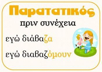 Verb Tenses (xroinoi rimaton) by ProtoKoudouni | Teachers Pay Teachers