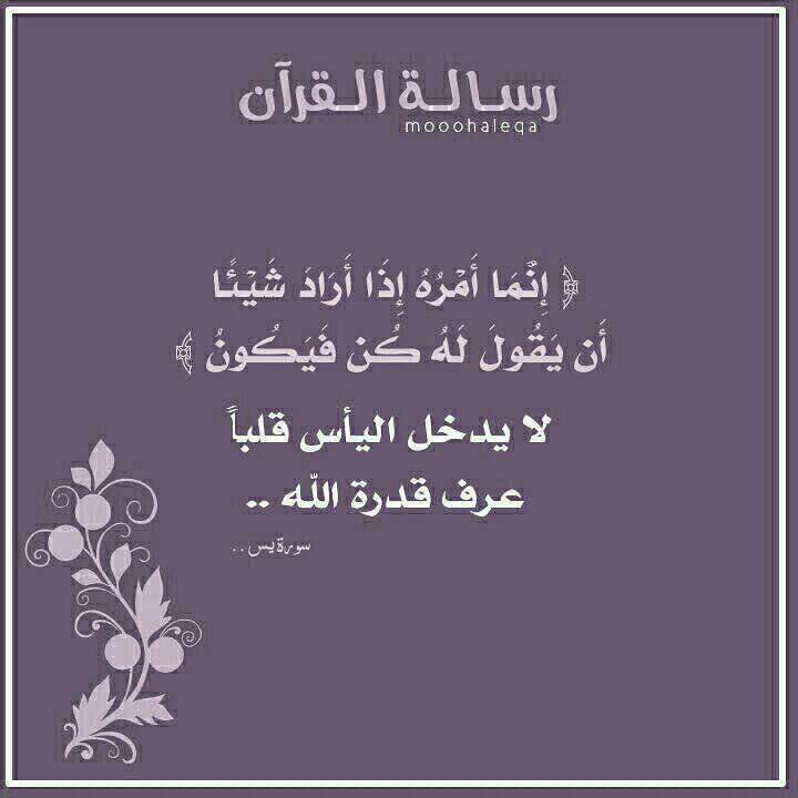Pin On رسالة القرآن