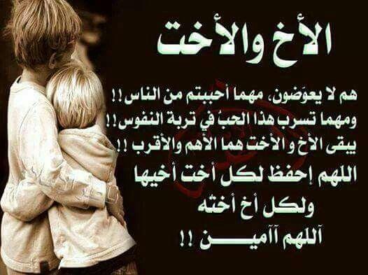 الاخوات Arabic Quotes Me As A Girlfriend Arabic Love Quotes