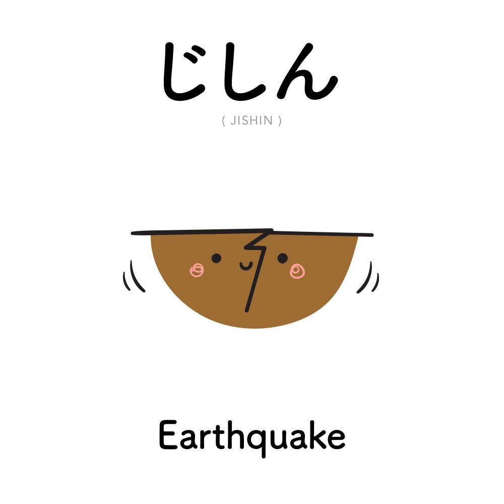 [341] じしん | jishin | earthquake