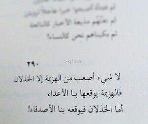 و أااااه من خذلان يأتي في وقت الحاجه Beautiful Quotes Powerful Words Quotes