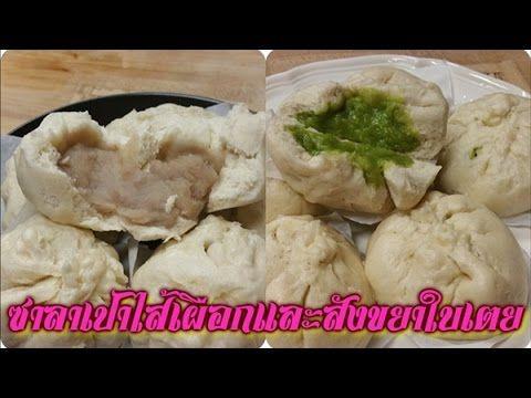ซาลาเปาไส้เผือกและไส้สังขยาใบเตย Steam bun with pandan custard and sweet...
