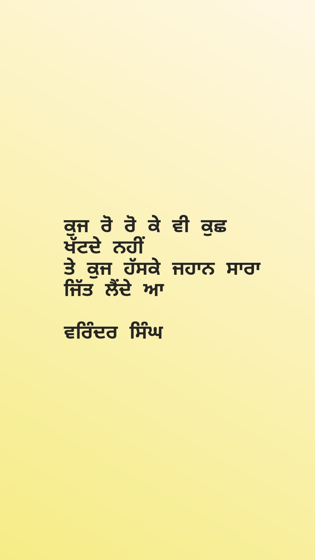 Pin by Varinder singh on ਵੈਲੀ | Punjabi quotes, Quotes for