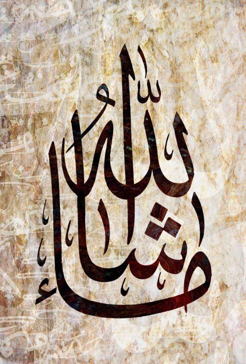 Arabic Calligraphy Islamic Calligraphy Islamic Caligraphy Art Islamic Calligraphy Painting