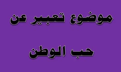 موضوع تعبير عن حب الوطن قصير | نتعلم ببساطة | Arabic calligraphy,  Calligraphy, Art