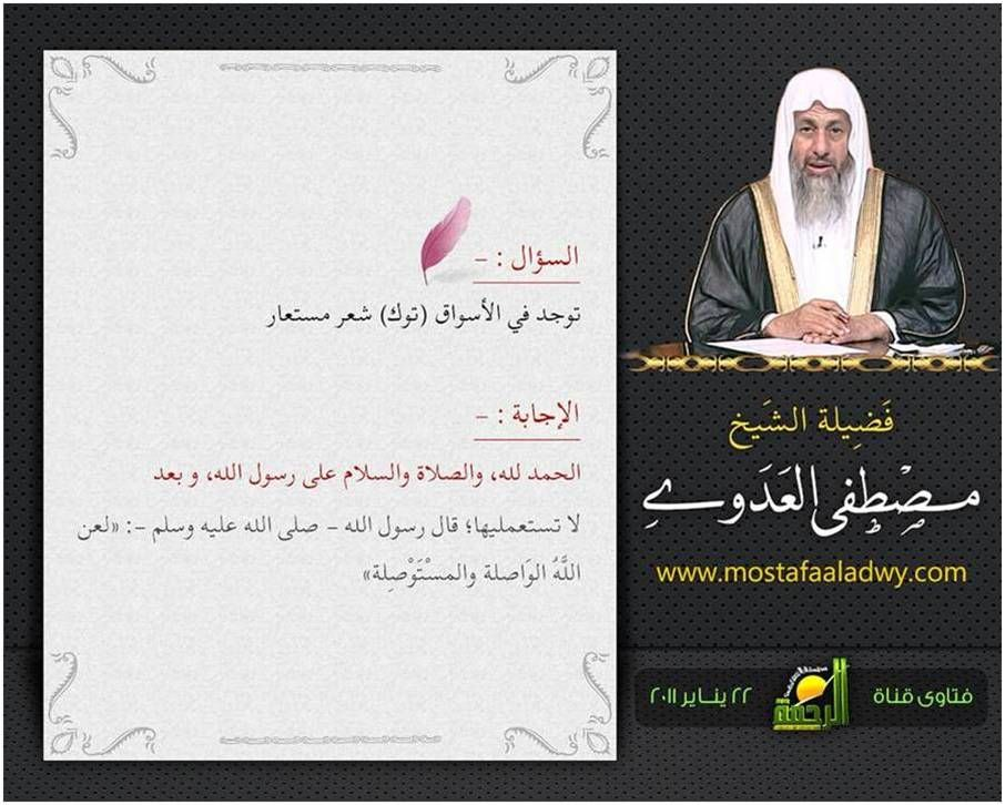 Pin By الحمد لله تكفى On فتاوى العلماء Book Cover Books Movie Posters