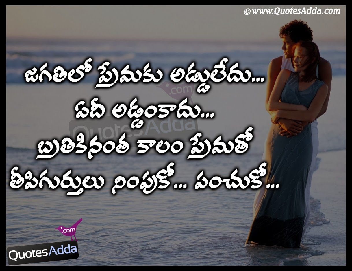 Love Failure Quotes In Telugu For Facebook Gahky5d6r