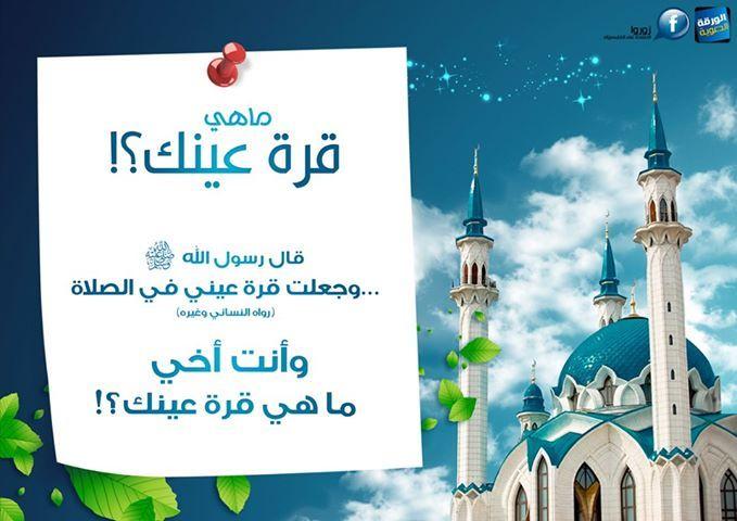 ما هي قرة عينك Islam My Lord Lord