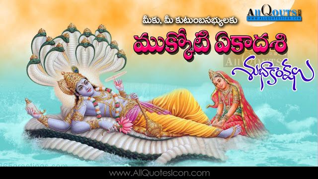 Mukkoti-Ekadasi-Wishes-In-Telugu-HD-Wallpapers-Famous ...