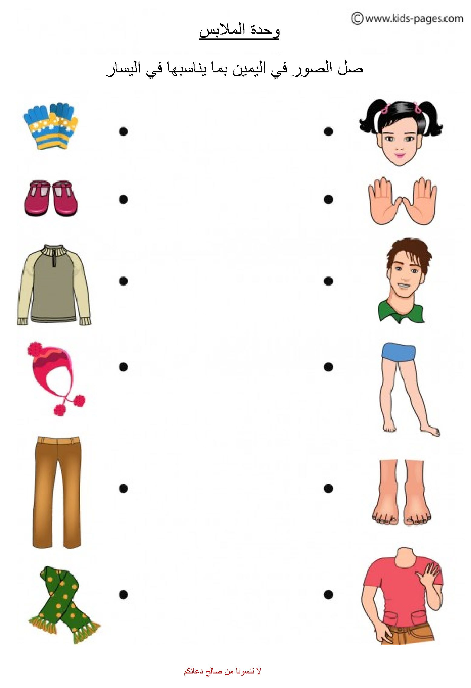 c883909fe ورقة عمل وحدة الملابس لمرحلة رياض الأطفال | رياض أطفال | Kids ...