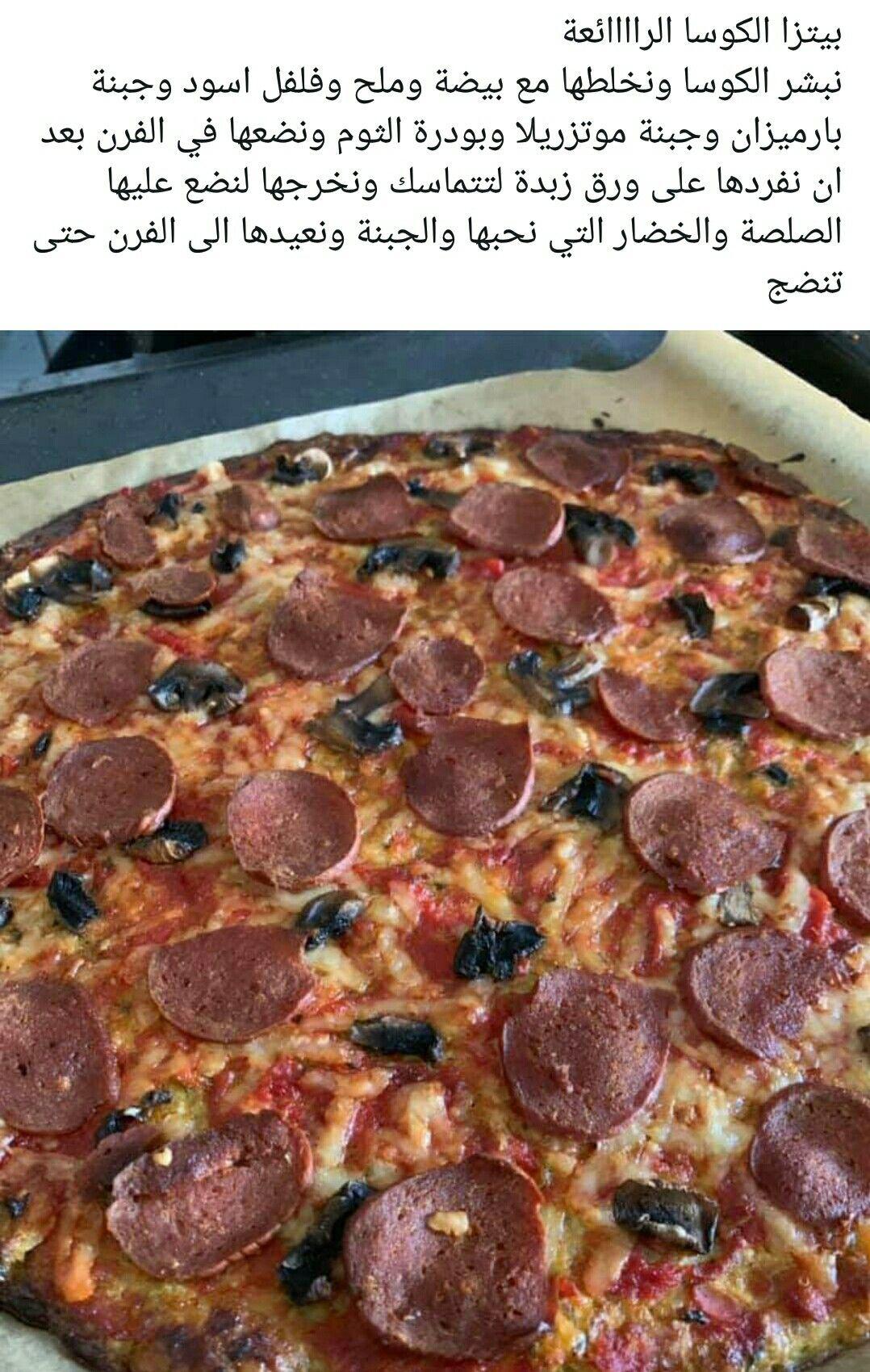 بيتزا الكوسة الصحية Cooking Recipes Cooking Recipes