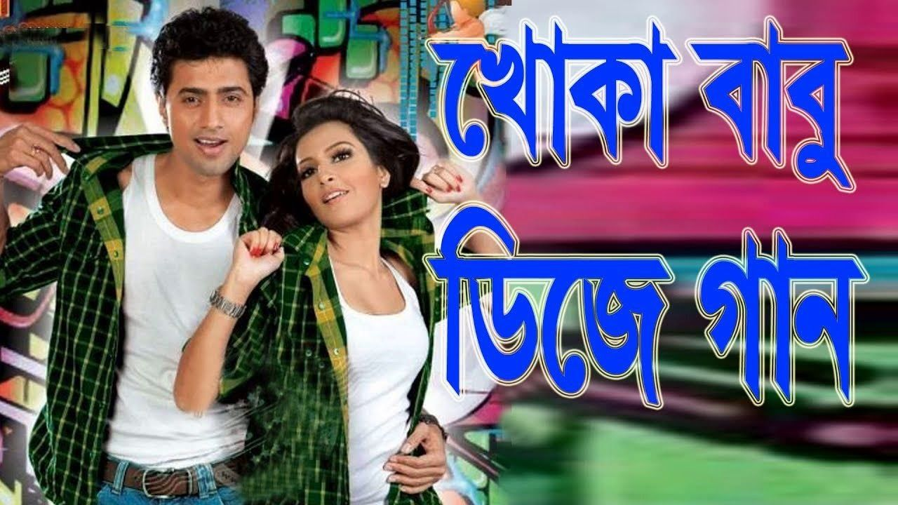 Khoka Babu Dev Dance Mix Bangali Movie Dj Remix Song