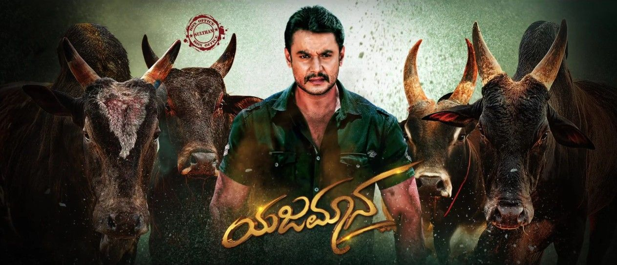 Pin By Smlie Girish On Boss Kannada Movies Motion Poster Movie Songs