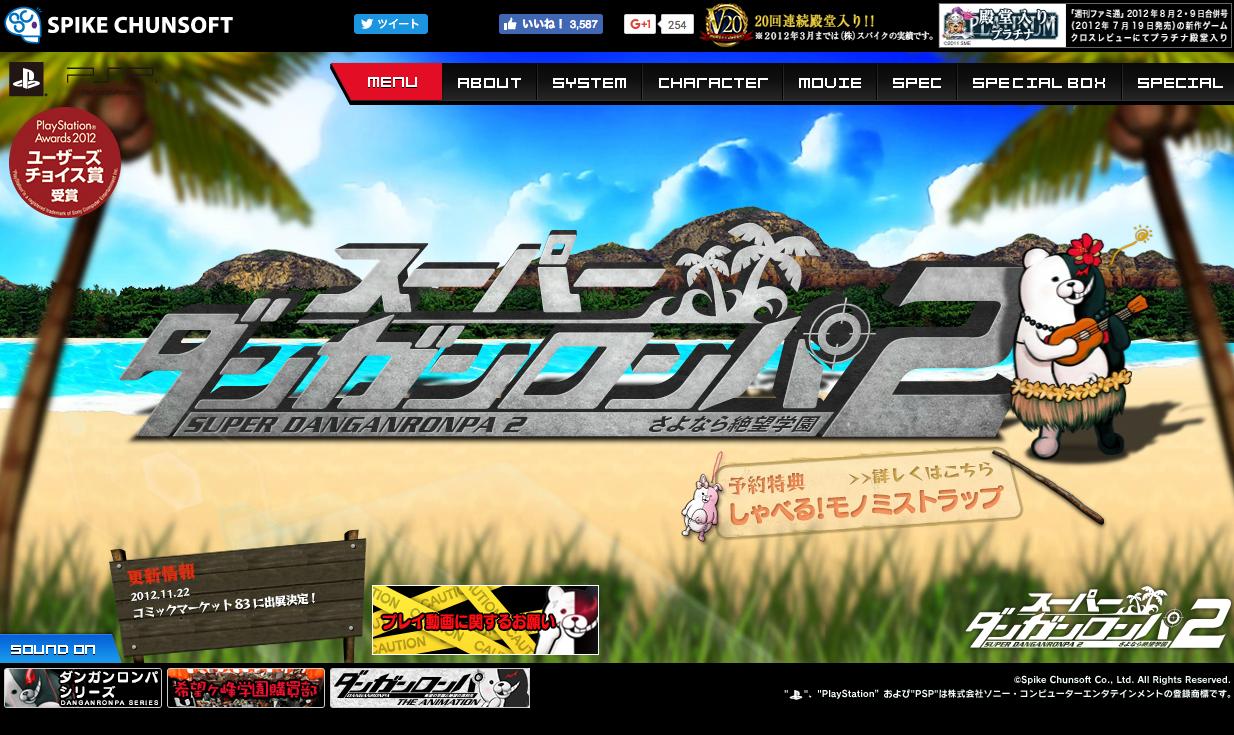 super danganronpa 2 japanese webdesign game website design