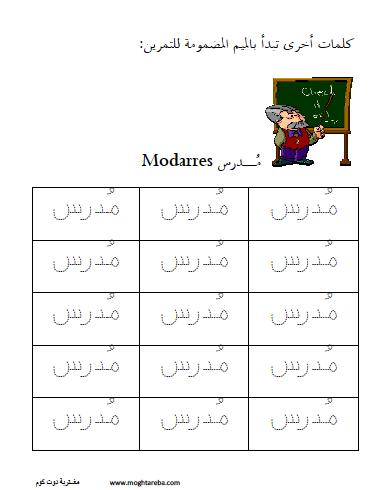 أوراق عمل اللغة العربية حرف الميم المضموم Alphabet Coloring