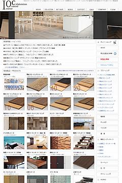 フローリング メーカーのIOC・アイオーシー株式会社。床材・無垢フローリング・複合フローリング・床暖房フローリング・ウッドデッキ材・ サイザルカーペット・床材・壁面材・天井材・天井板・キッチンカウンターなど国内外のタ イルを幅広く取扱う総合メーカー。名古屋・東京にフローリングのショールームを展開。正社員スタッフを募集中。