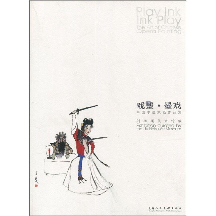 《戏墨·墨戏:中国水墨戏画作品集》【摘要 书评 试读】- 京东图书