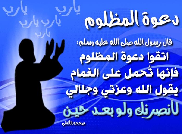 دعاء المظلوم دعاء المظلوم على الظالم ثقافة بوك Beautiful Islamic Quotes Islamic Prayer Holy Quran