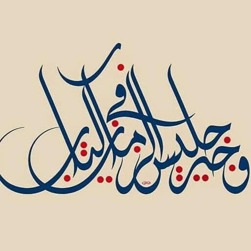 Arabic Calligraphy و خير جليس فى الزمان كتاب Calligraphy Art Arabic Calligraphy Art