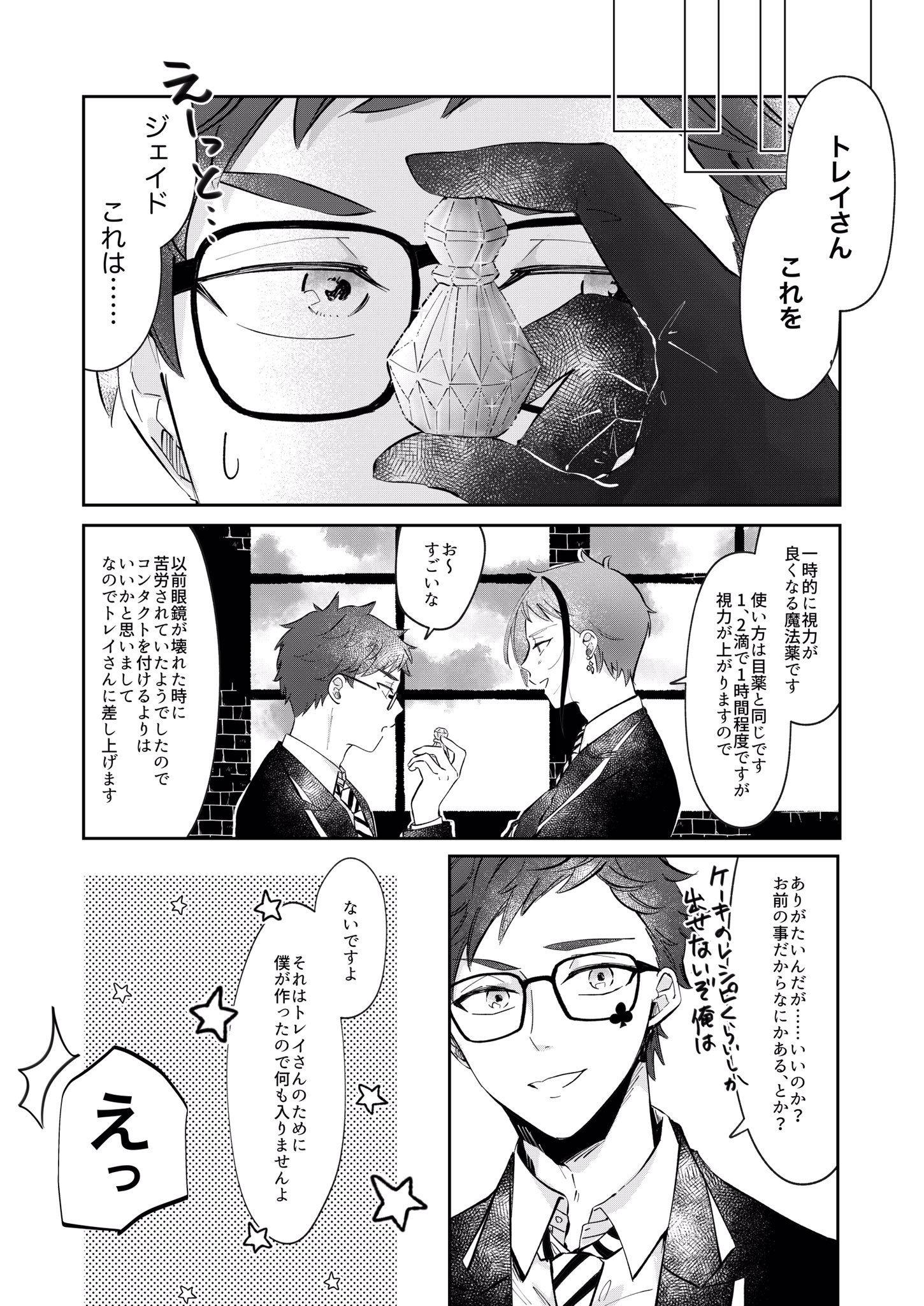 Pin auf ツイステ(オクタ寮多め)