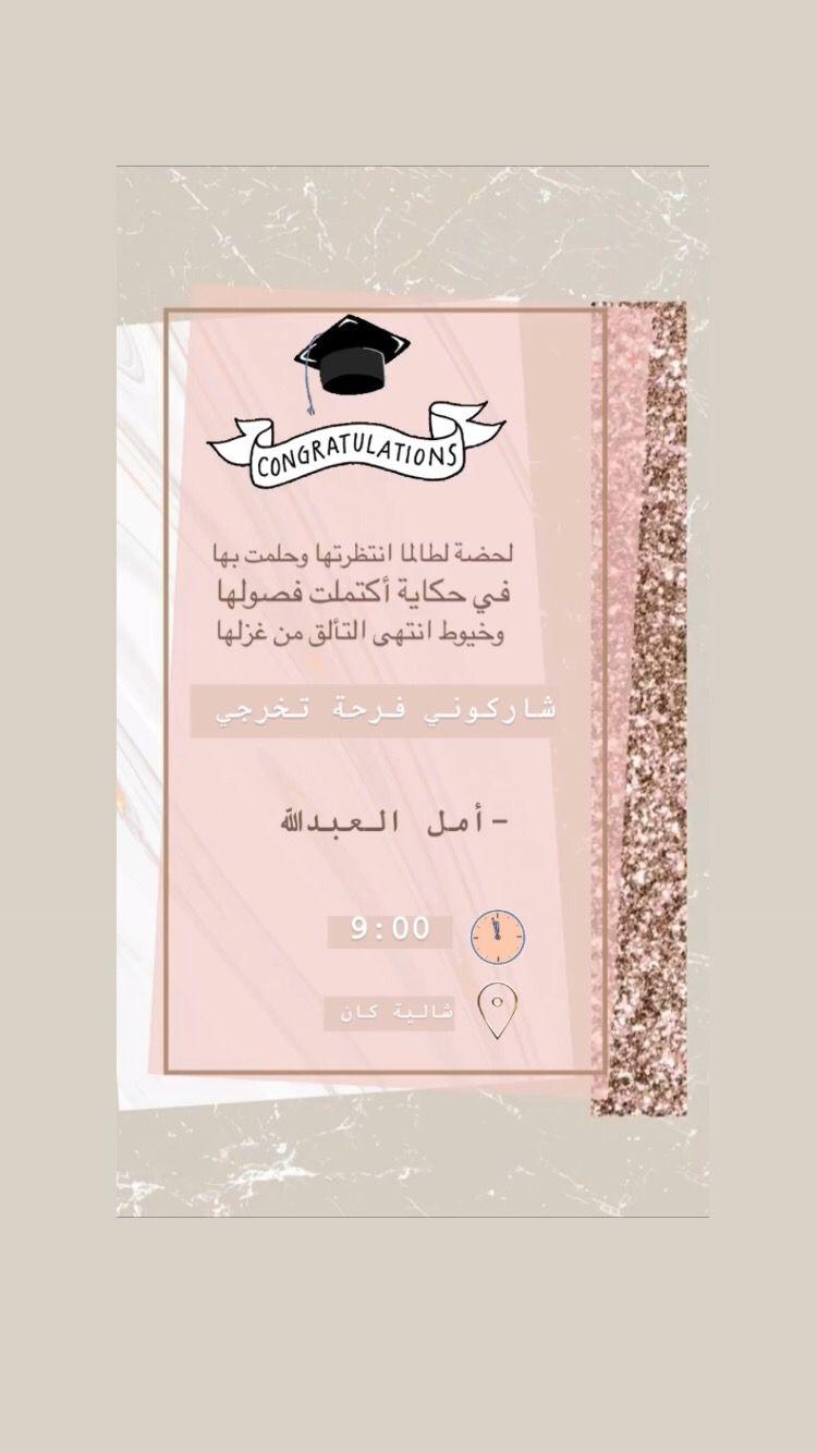 من تصميمي تعالو حسابي انستقرام Xramxram Free Engagement Party Invitations Templates Graduation Invitations Engagement Party Invitations