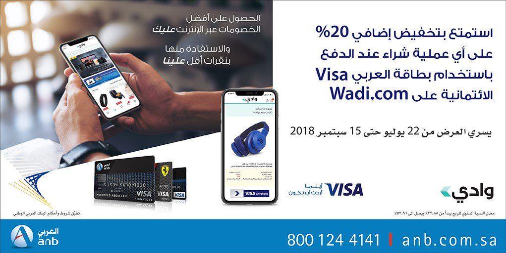 خصم 20 من البنك العربي الوطني مع موقع وادي للتسوق اليوم الثلاثاء 7 8 2018 عروض اليوم Usb Flash Drive Flash Drive Usb
