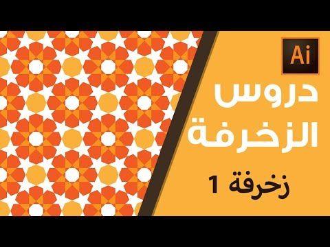 درس رسم زخرفة هندسية إسلامية زخرفة 1 Youtube Adobe Illustrator Pattern Pattern Illustration Geometry Pattern