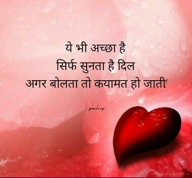 Good morning | Hindi | Pinterest | Hindi quotes, Dil se and Thoughts