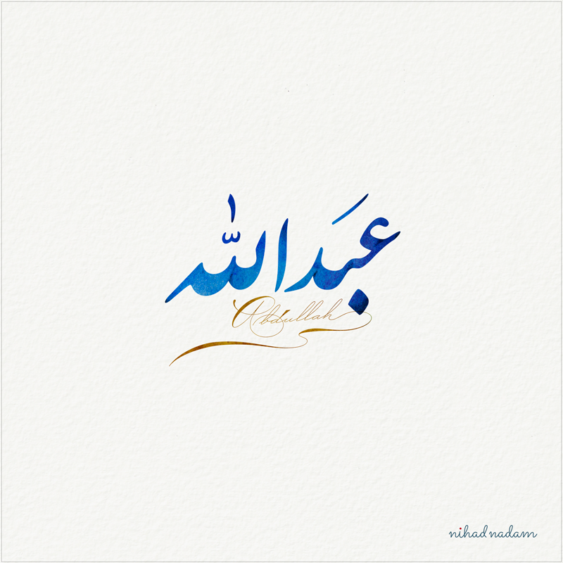 Abdullah Name With Arabic Calligraphy Designed By Nihad Nadan Arabic Calligraphy Art Calligraphy Art Arabic Calligraphy Tattoo
