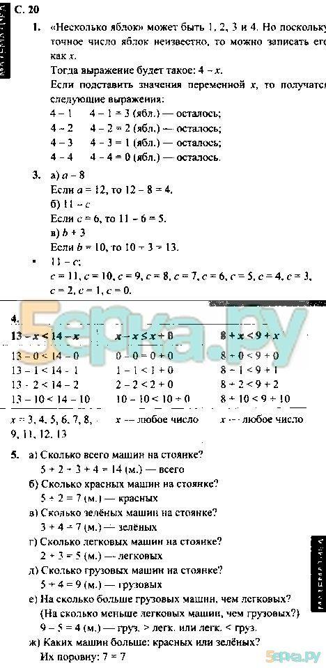 Готовые домашние задания к учебнику виленкина класс скачать бесплатно