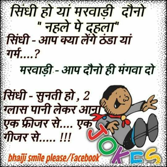 Sindhi & Marwadi | चुटकुले | Latest funny jokes, Jokes, Funny